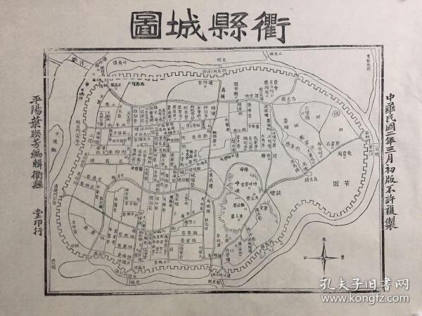 《衢县城图》民国二年原版,衢州老地图2019年原大高清宣纸复制影印。