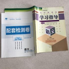 高中新课程学习指导 语文