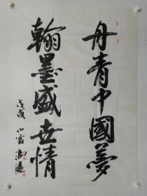 保真书画,中央文史馆常务副馆长,中国美协名誉主席,著名画家冯远先生书法一幅,尺寸111×79cm