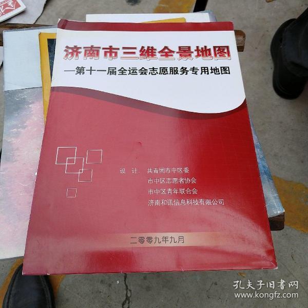 济南市三维全景地图一第十一届全运会志愿服务专用地图