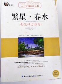 HR1005407 N+1分級閱讀叢書--繁星·春水【書內有讀者簽名】