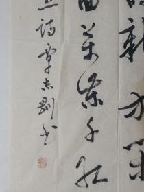中国文联副主席,党组副书记,书记处书记,全国政协常委,著名书法家覃志刚先生书法一幅137×69cm
