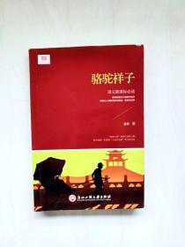 HR1010101 骆驼祥子·语文新课标必读【一版一印】