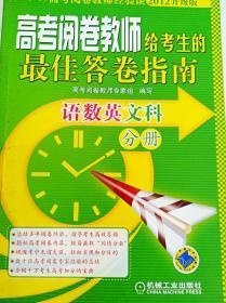 HR1014119 高考阅卷教师给考生最佳答卷指南--语数英文库分册【一版一印】