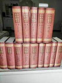 正版  中华国学传世藏书