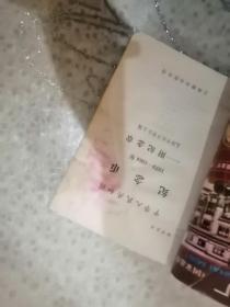 中华人民共和国纪念币1979——1984  品相如图
