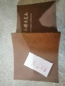 魂系那片荒土——四川省青年农场知青下乡30周年纪念册  品相如图