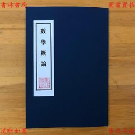 【复印件】数学概论-陈自强-民国东方大学刊本