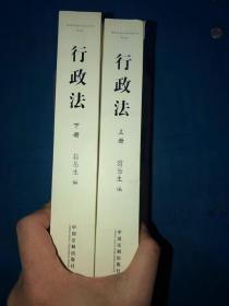 行政法(上、下)