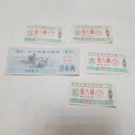 六七十年代小票证。辽宁省地方粮票。齐齐哈尔商品购买票(五张)