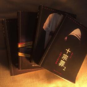 十宗罪(1.2.3.5.共4册) 中国十大恐怖凶杀案