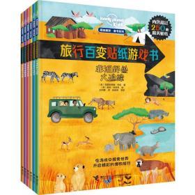 正版现货速发 孤独星球童书系列 旅行百变贴纸游戏书全套6册LonelyPlanet 1-3-6岁儿童趣味婴幼儿亲子游戏宝宝益智游戏图画书