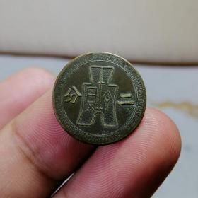 993.中央造币厂 民国二十九年 党徽布币图 黄铜 二分稀有小铜板