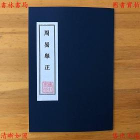 【复印件】周易举正-(唐)郭京撰-东京大学藏嘉靖四年范氏天一阁刊本