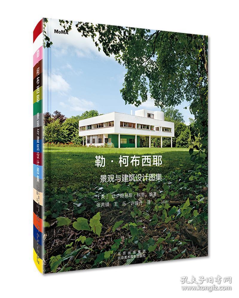 正版图书 京版北美 勒.柯布西耶:景观与建筑设计图集 [美] 让-路易斯·科恩 著 北京美术摄影出版社