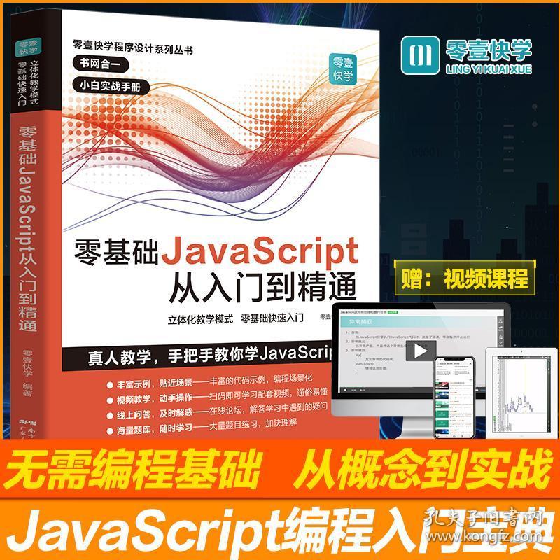 零基础学JavaScript从入门到精通JavaScript程序设计计算机编程脚语言 基础知识自学程序设计入门前端开发 网