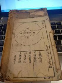 《眼科良方》《名贵秘方真传》《眼科宜书》3本书合订。。《眼科良方》是木刻的,一册全。··《名贵秘方真传》有8页,16面。。。《眼科宜书》是石头印,一册全。