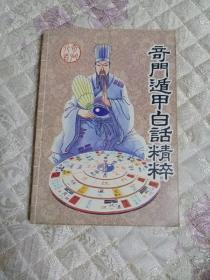 中国古代预测学~奇门遁甲白话精粹