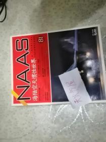 NAAS 海陆空天惯性世界   81   品相如图