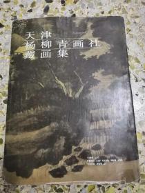 天津杨柳青画社藏画集