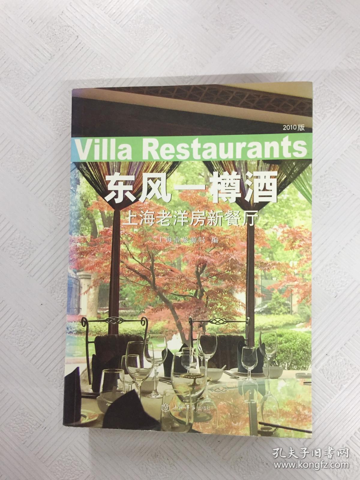 I422292 东风一樽酒: 上海老洋房新餐厅(一版一印)
