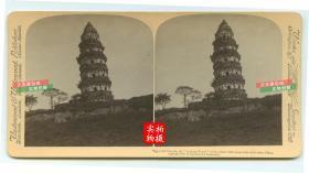 """清末民国立体照片-----清末江苏苏州虎丘塔,拍摄于1900年,中国的具有1300年历史的""""斜塔"""""""