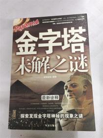 I429426 金字塔未解之谜 最新图文版(有瑕疵:书侧有读者签名)(一版一印)