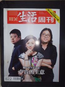 三联生活周刊(2015年第4期)