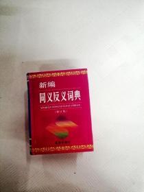 新编同义反义词典(修订版)