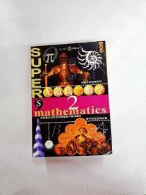 无敌高二数学