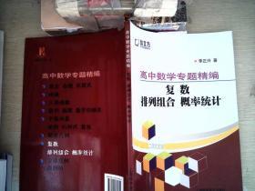 智立方中学生辅导丛书·高中数学专题精编:复数 排列组合 概率统计