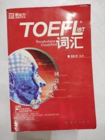 I438468 TOEFL iBT词汇:词以类记  新东方大愚英语学习丛书