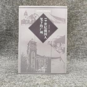 特惠| 西方早期汉学经典译丛:19世纪俄国人笔下的广州