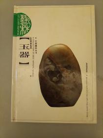 艺林撷珍丛书   玉器   未翻阅正版  2021.1.19