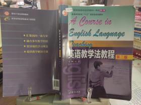 英语教学法教程 第二版