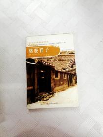 I449676 骆驼祥子--初中生语文新课标必读丛书