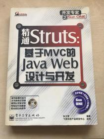精通Struts:基于MVC的Java Web设计与开发 有光盘一张