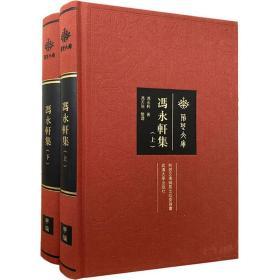 (精)冯永轩集(上下册)武汉大学冯永轩9787307205635