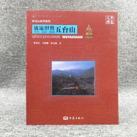 特惠| 华夏文库·名山胜寺系列·清凉世界:五台山