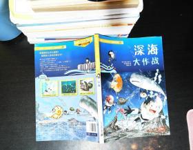 我的第一本科学漫画书·绝境生存系列(32):深海大作战 【最后一页轻微污渍】