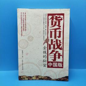 金钱的秘密——货币战争(中国版)