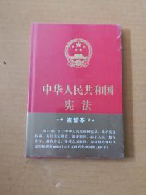 中华人民共和国宪法(2018年3月修订版 32开精装宣誓本)