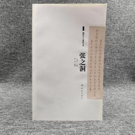 特惠| 清代名人奏折书系:张之洞