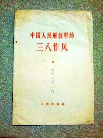 B101810 中国人民解放军的三八作风