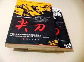 B102452 尖刀 中国人民解放军钢铁王牌军征战实录【1 2册】    【一版一印】