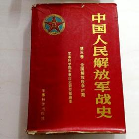 B104643 中国人民解放军战史 第三卷 全国解放战争时期