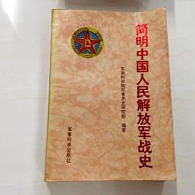 B104379 简明中国人民解放军战史(一版一印)