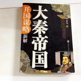 B104294 大秦帝国--开国谋略新解(一版一印)