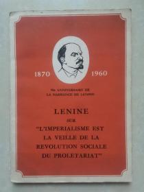 列宁论帝国主义是无产阶级社会革命的前夜(法文)