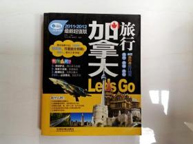 B202855 加拿大旅行 Let's Go(一版一印)